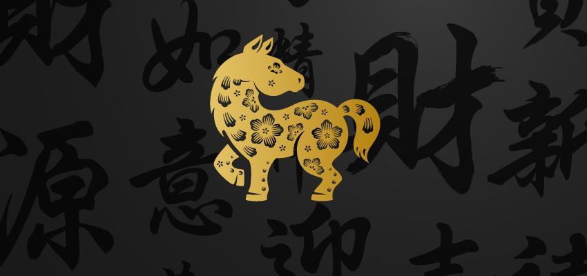 La personnalité du cheval de l'horoscope chinois