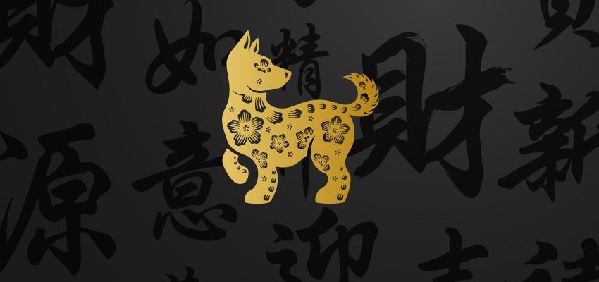 La personnalité du chien de l'horoscope chinois