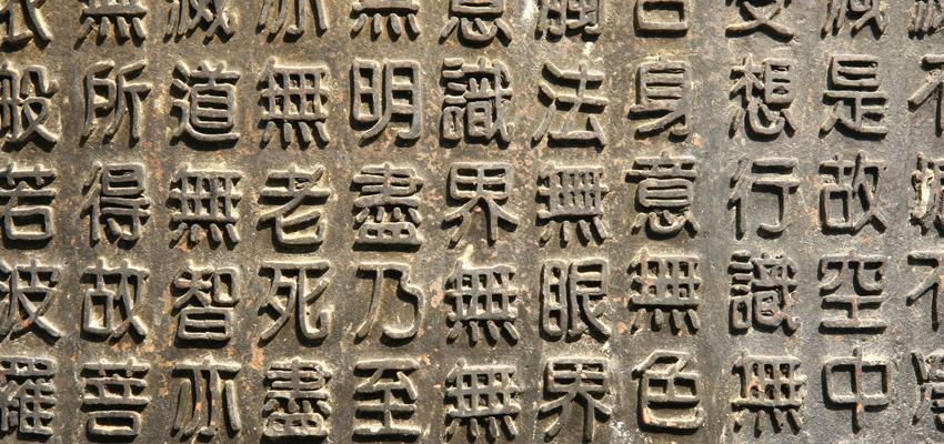 Decouvrez la signification des lignes du Yi-King