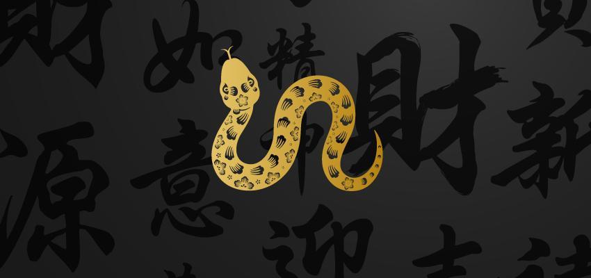 La personnalité du serpent de l'horoscope chinois